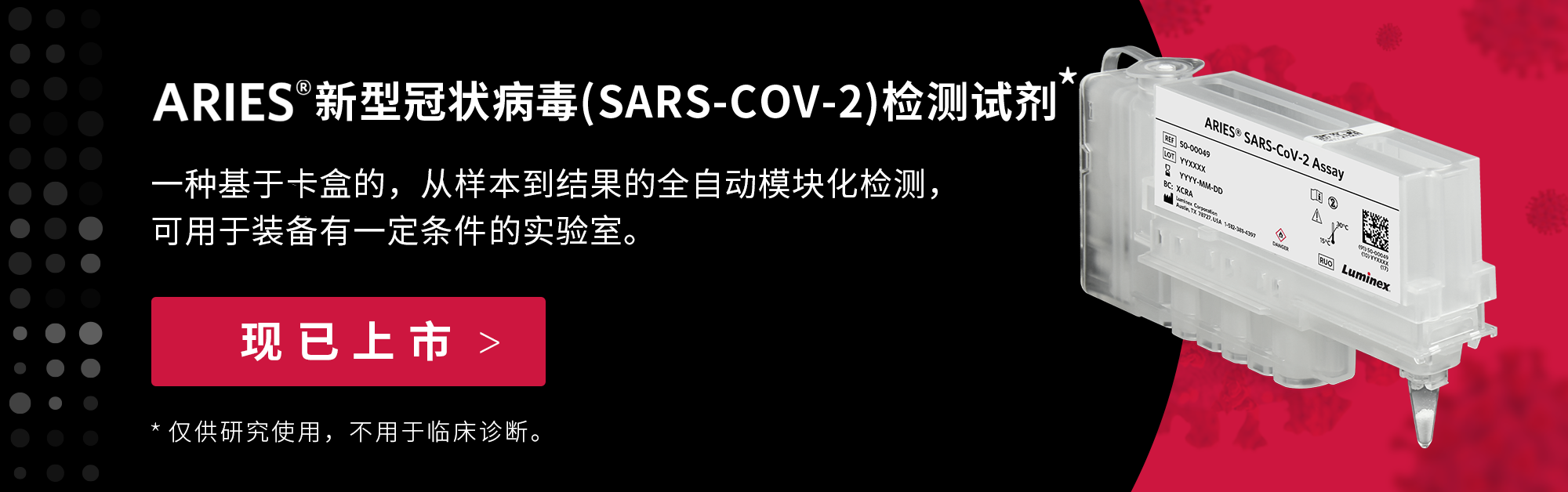 ARIES SARS-CoV-2 Assay - Now Authorized by the FDA Under EUA